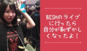 BiSHライブ会場での写真