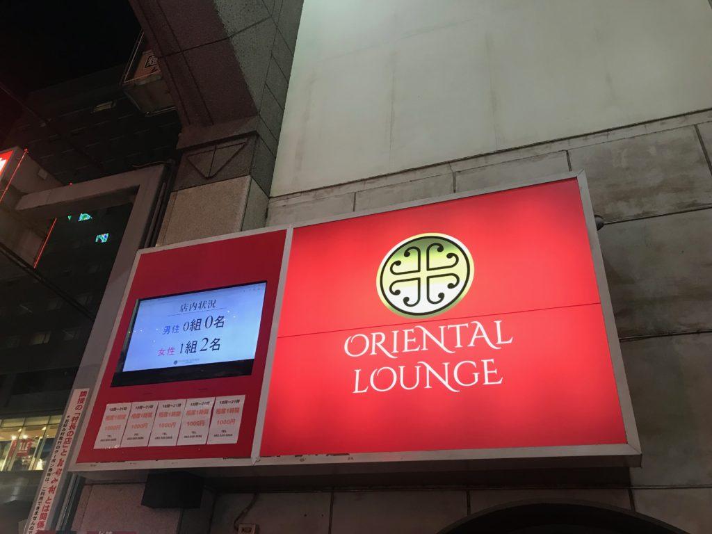 BIT広島の看板