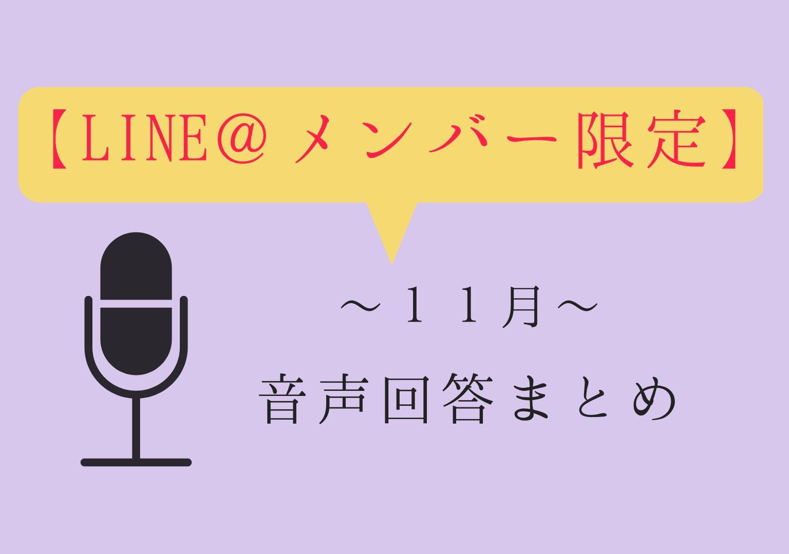 LINE@メンバー限定