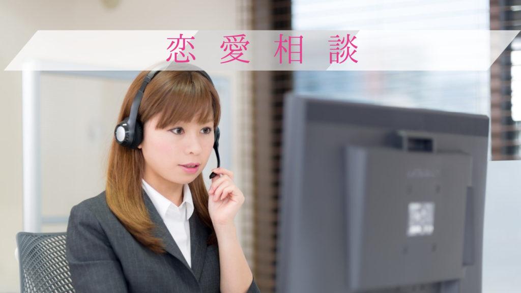 恋愛相談(電話)