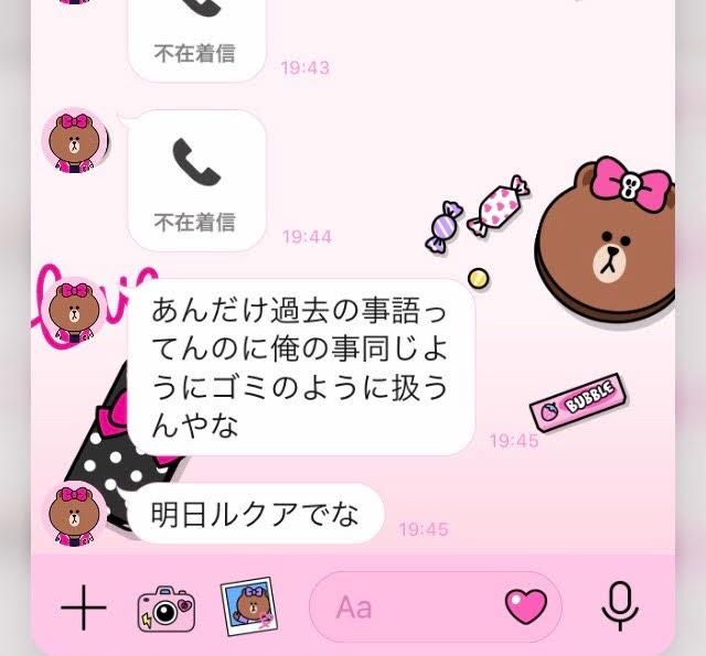 LINEのメッセージ画像