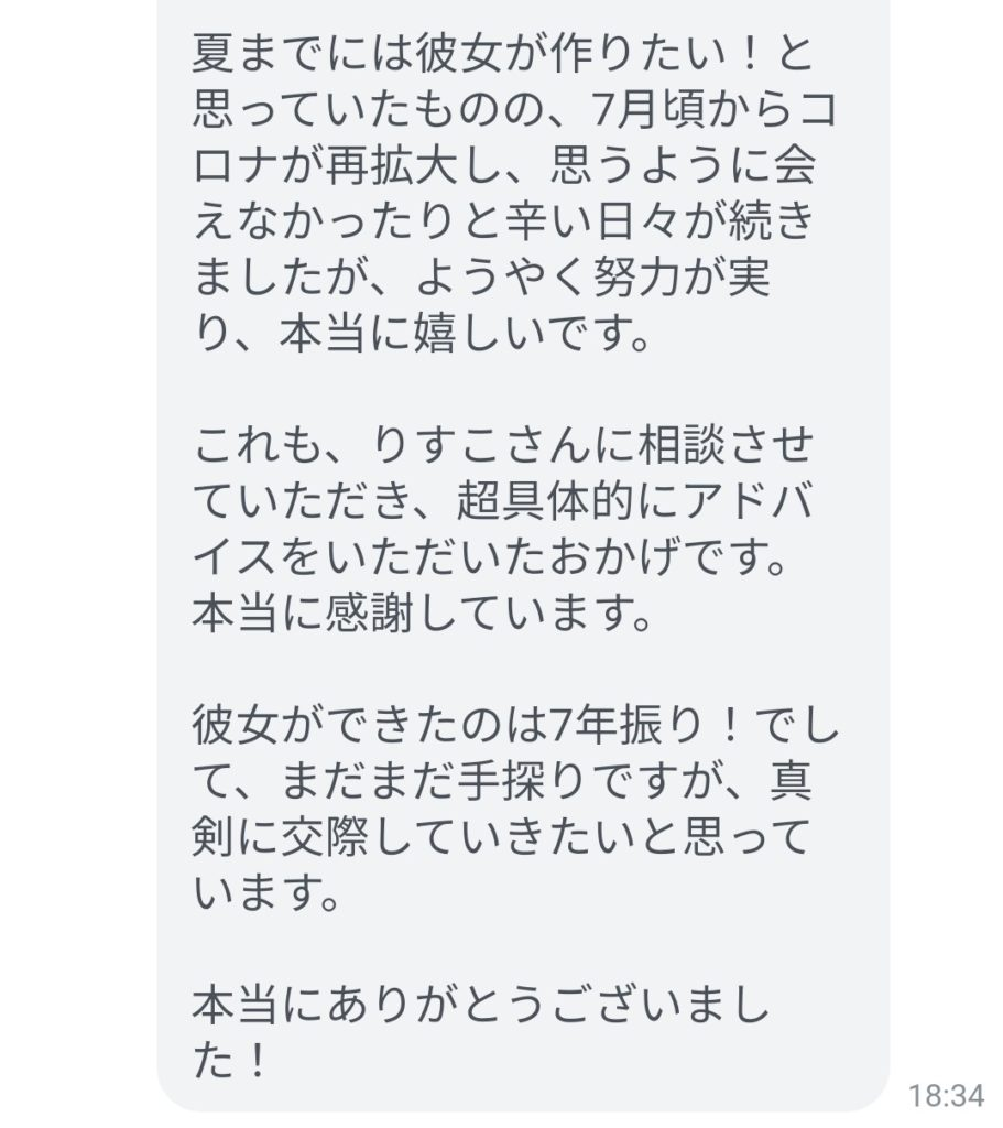 口コミのスクリーンショット②
